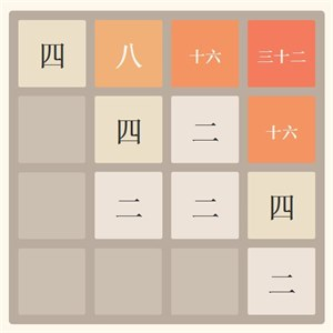 Sample board for the Chinese 2048 game